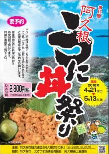 【阿久根観光】阿久根市内で「うに丼祭り」始まります!