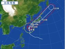 台風接近の為、9/29(土)より9/30(日)午前中を臨時休業させて頂きます