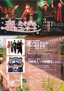 「春のたそがれコンサート2019」開催決定!!