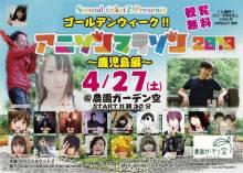 GWアニソンマラソン~鹿児島編~ 4/27(土)開催!