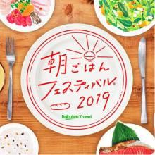本日から「楽天トラベル朝ごはんフェスティバル2019」WEB投票はじまりました!!