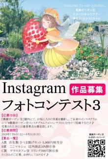 第3回「農園ガーデン空」Instagram フォトコンテスト開催!!