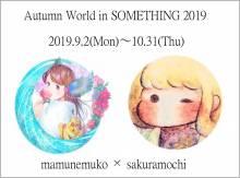 SOMETHINGにて奇跡のコラボレーション展示、今秋開催決定っ!!