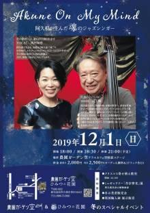 12/1(日)ライトアップJAZZコンサート開催決定っ!!