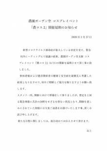 農園ガーデン空 コスプレイベント「農コス2」(4/11)開催延期のお知らせ。