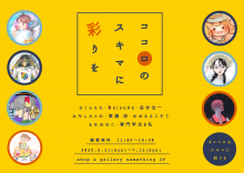 自社グループ『shop&gallery SOMETHING』Artイベント【YouTube Movie 公開中♪】