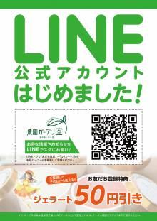 農園ガーデン空『公式LINEアカウント』開設!!