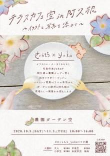 屋外パネル展「テラスカフェ空 in 阿久根~イラストと写真を添えて~」開催(10/3~)