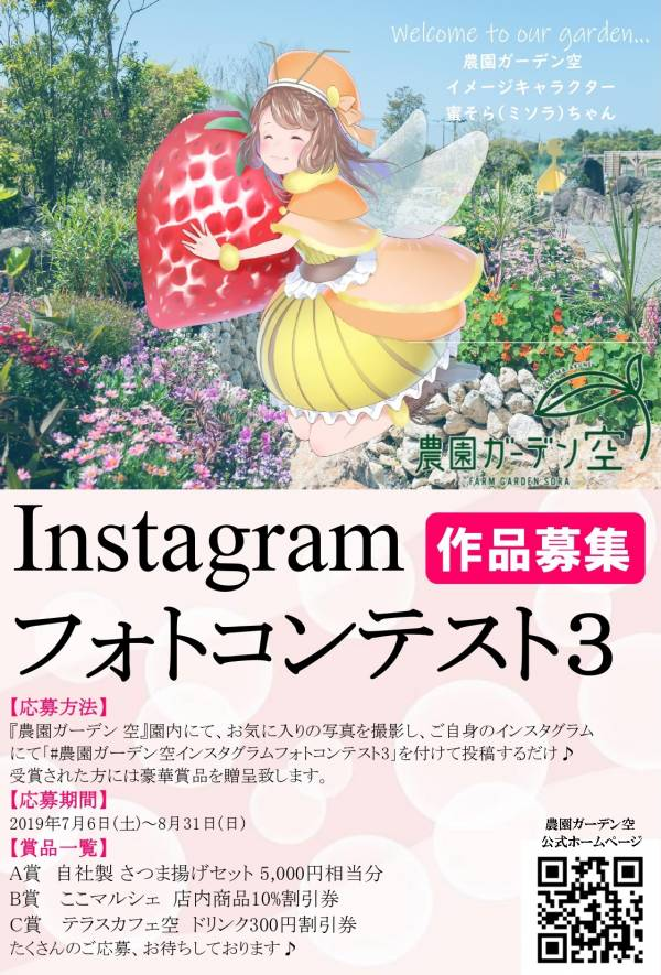 第3回「農園ガーデン空」Instagram フォトコンテスト開催のご案内