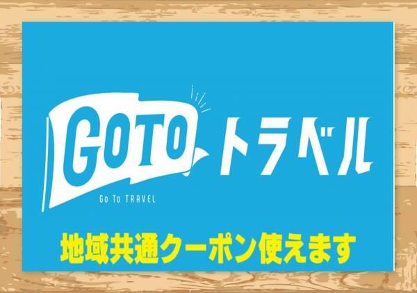 GoToTravel 地域共通クーポン利用OK!!(その他取扱クーポン情報)