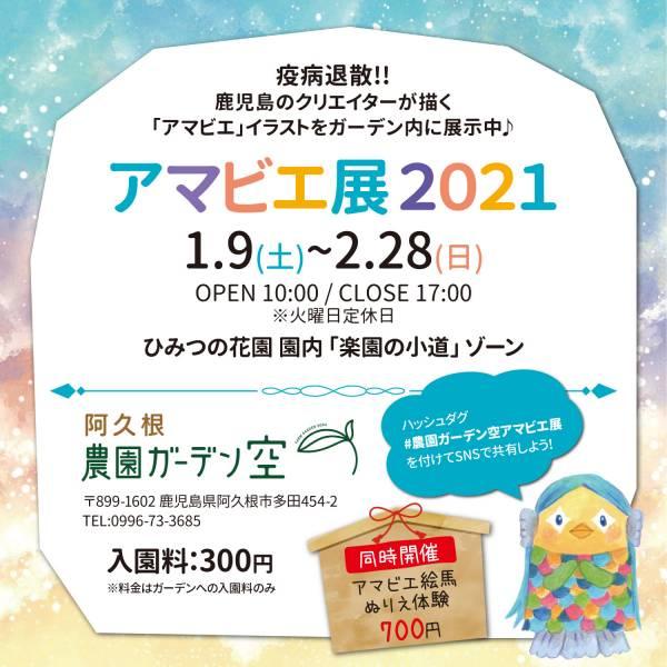 屋外パネル展『アマビエ展 2021』開催決定!!