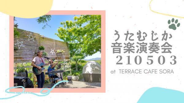 野外音楽演奏会 at TERRACE CAFE SORA